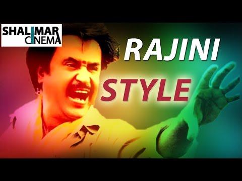 சூப்பர் ஸ்டாரின் மிக Style ஆன திரைப்படக்காட்சிகள் !!!  Rajinikanth Best Stylish Scenes || Shalimarcinema