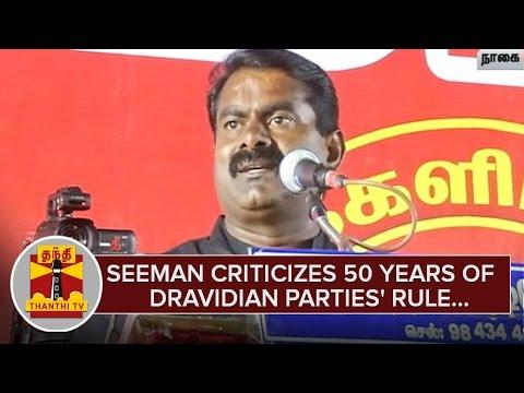 Seeman-criticizes-50-Years-of-Dravidian-Parties-Rule--Thanthi-TV