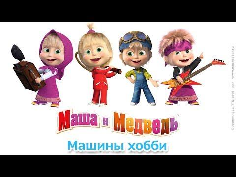 Маша и Медведь — Машины хобби 🎨  Сборник лучших мультфильмов про Машу 🎬