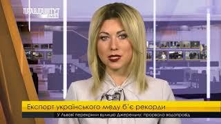 Випуск новин на ПравдаТУТ Львів 21 листопада 2017