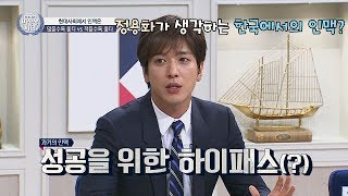 정용화가 생각하는 인맥의 의미는 과거와 현재가 달라졌다과거에는 성공을 위한 하이패스 같은 느낌이었지만요즘에는 SNS 같은 것들이 활발하게 되면서 익명 인맥이 늘고인간관계에 피로감을 느끼고 익명 소통을 하는 사람이 많은!Please enter subtitle of this video in your own language. Anybody can enter subtitle by referring to existing English subtitle.You can make viewers all over the world pleased with your subtitle.Please click below link if you are interested in participating with subtitle.JTBC Youtube channel communicating with fans fasterView more videos & informations ☞▶ official     : http://www.jtbc.co.kr▶ youtube   : http://www.youtube.com/jtbcentertainment▶ facebook : https://www.facebook.com/JTBClove▶ twitter     : https://twitter.com/jtbclove