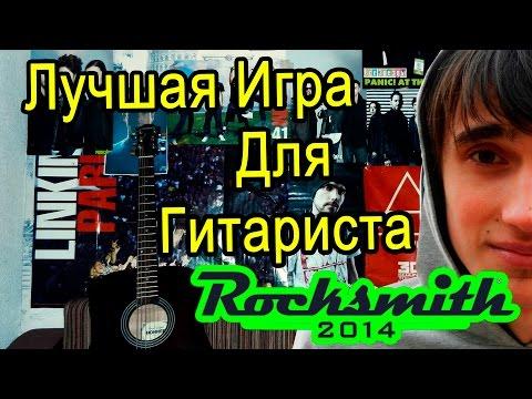 Обзор Игры Rocksmith 2014 (Лучшая Обучающая Игра Для Гитариста)