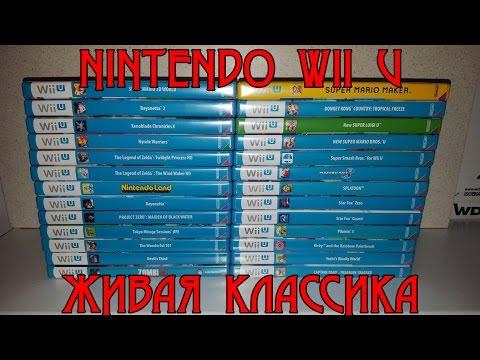 Во что поиграть на Nintendo Wii U | Моя коллекция игр