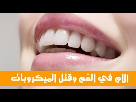 آلام في الفم وقتل الميكروبات Dr Jamal Skali : Andi Dwak (видео)