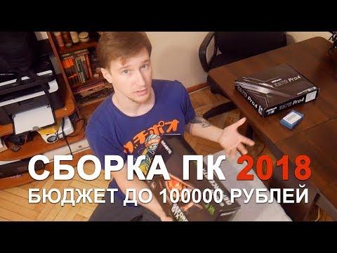 Собираем игровой компьютер 2018
