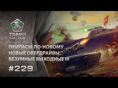 ТАНКИ ОНЛАЙН Видеоблог №229