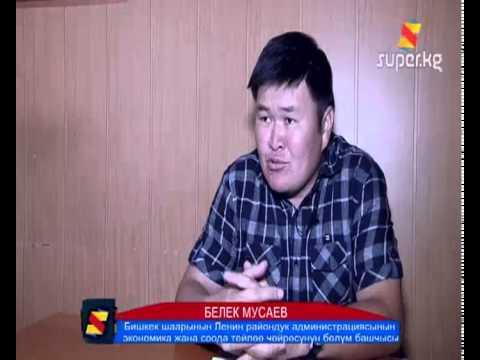 Кыргыз сойкулар видео