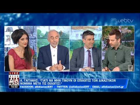 Το πολιτικό τραπέζι της Άλλης Διάστασης   31/05/2019  