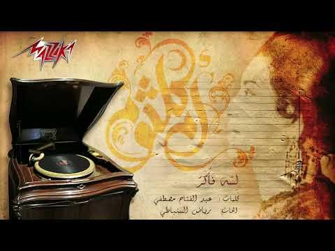 Lesa Faker - Umm Kulthum لسه فاكر - ام كلثوم