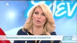 Παρουσίαση της Season Time  στην Ελένη! 15/12/2014