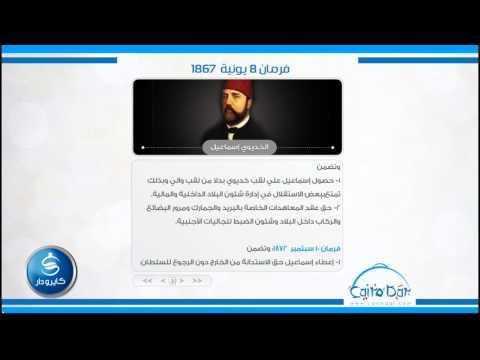 التاريخ الباب الثامن| إسماعيل و مشروع استقلال مصر