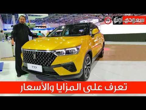FAW T77 موديل 2020  T77 فاو