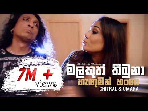 Malakuth Thibuna - Chitral Somapala & Umaria