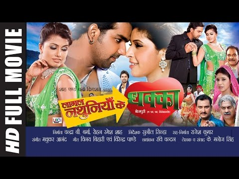 Video LAAGAL NATHUNIYA KE DHAKKA in HD | SUPERHIT FULL BHOJPURI MOVIE | Feat.Pawan Singh & Aarti Puri | download in MP3, 3GP, MP4, WEBM, AVI, FLV January 2017