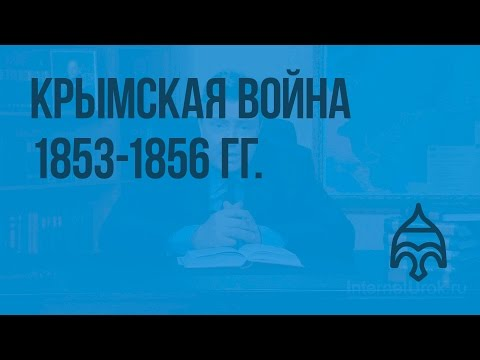 Крымская война 1853 - 1856 гг. - DomaVideo.Ru