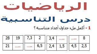 الرياضيات السادسة إبتدائي - التناسبية (2) تمرين 7