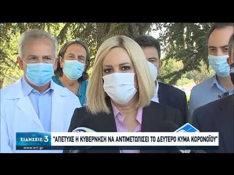 Φ. Γεννηματά: Η κυβέρνηση απέτυχε να αντιμετωπίσει το δεύτερο κύμα της πανδημίας | 17/09/20 | ΕΡΤ