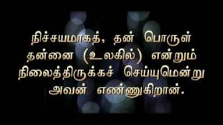 Tamil Quran - 104 Surat Al-Humazah (The Traducer) - سورة الهمزة