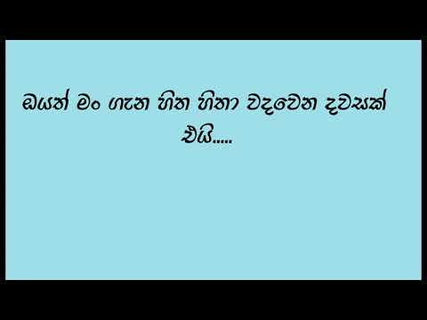Sad quotes - Sinhala Whatsapp Status / Sad Love Status / Sinhala Sad Love Quotes