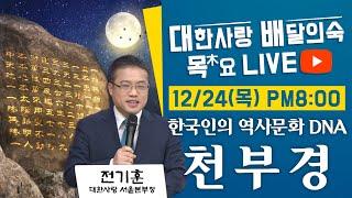 한국인의 역사문화 DNA, 천부경 원전강독 생방송LIVEㅣ전기훈 대한사랑 서울 본부장