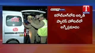 Fire Accident at Arpit Palace Hotel in Karol Bagh   9 Died   Delhi    T News Telugu