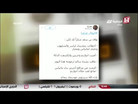 بث مباشر : مؤتمر تركي آل الشيخ رئيس هيئة الرياضه عن حزمة من القرارات المؤثره و المفصليه في مستقبل الرياضه السعوديه