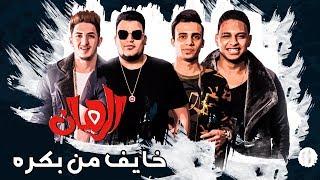 خايف من بكرة - المدفعجية / khaeif mn bokra - elmadfaagya
