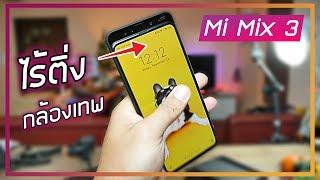 รีวิว Xiaomi Mi Mix 3 สุดยอดตัวท็อปมือสไลด์เอง ที่กล้องดีที่สุดของ Xiaomi 2018