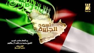 قصيدة محمد بن راشد أسود الجزيرة بصوت حسين الجسمي