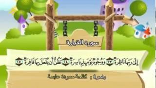 المصحف المعلم للشيخ القارىء محمد صديق المنشاوى سورة القيامة كاملة جودة عالية