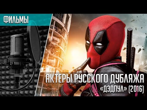«Дэдпул» (2016) - Актеры русского дубляжа   Русский голос Дэдпула (видео)