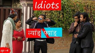 Download Video IDIOTS | Episode 4 | ल्यांग-फ्यांग | LYANG FYANG | A Fully Comedy Web Series | New Nepali Web Series MP3 3GP MP4