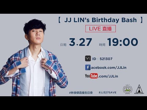 JJ林俊傑 直播生日會