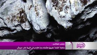 """مغارة """"اشفا"""" طريق للشفاء منذ القِدم في قرية كفر عبوش"""