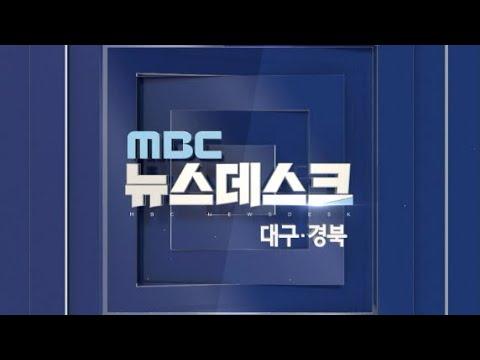 2020-09-13 (일) 대구 MBC 뉴스데스크 |  대구경북에선 지금 무슨 일이? |  대구경북 지역 소식을 집중적으로 전해드립니다.