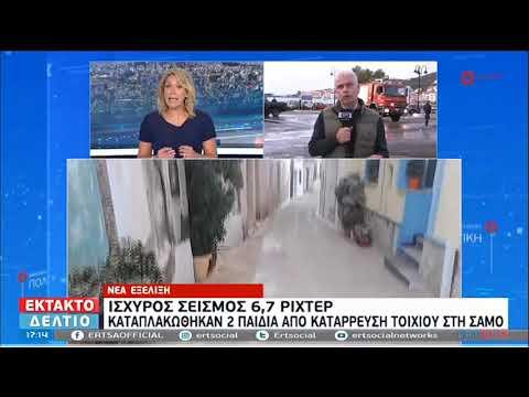 Ισχυρός σεισμός-Σάμος| 2 παιδιά καταπλακώθηκαν απο κατάρρευση τοιχίου | 30/10/2020 | ΕΡΤ
