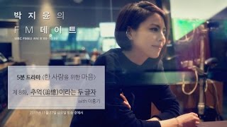 Five minutes Drama, EP8 - Two letter of Memory [박지윤의 FM데이트] 20151127, clip giai tri, giai tri tong hop