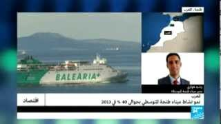 المغرب| نمو نشاط ميناء طنجة المتوسطى بحوالي 40 بالمئة في 2013