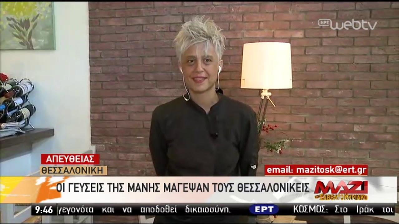 Οι γεύσεις της Μάνης μάγεψαν τους Θεσσαλονικείς | 8/12/2019 | ΕΡΤ