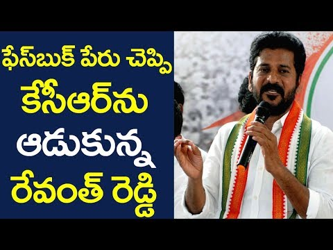 Revanth Reddy Fires On  CM KCR KTR, Facebook, Telangana News, Inter Results  Scam, Take One Media, T