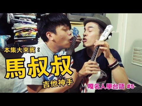 嘎名人學台語第5集-蔡阿嘎X馬叔叔:用烏克麗麗 快樂唱台語!!