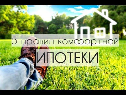 Ипотека. Правильно взять. Быстро выплатить. 5 правил комфортной ипотеки личныефинансы нериэлтор - DomaVideo.Ru