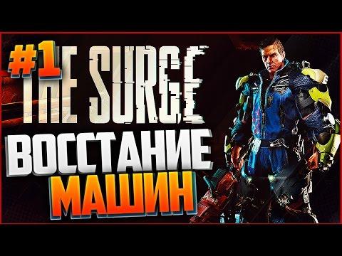 THE SURGE Прохождение На Русском #1 - ВОССТАНИЕ МАШИН