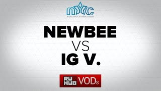 Newbee vs IG.V, NYC Cruise Cup, game 1