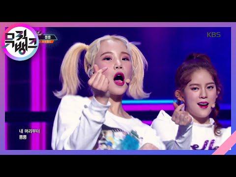 Video 뮤직뱅크 Music Bank - 뿜뿜 - 모모랜드 (BBoom BBoom - MOMOLAND).20180105 download in MP3, 3GP, MP4, WEBM, AVI, FLV January 2017
