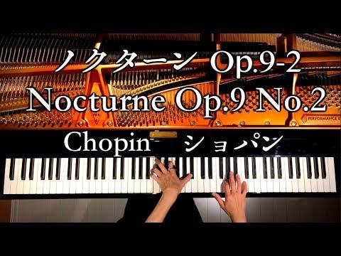 ショパン/ノクターンOp.9-2/Chopin/NocturneOp.9 No.2/ピアノ/Piano/弾いてみた/CANACANA