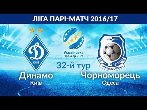 Live! - Ліга Парі-Матч - «Динамо» Київ - «Чорноморець» Одеса