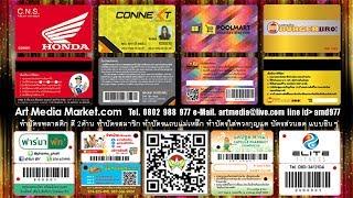 บัตร PVC แถบแม่เหล็ก line ID amd977 รับทําบัตรแถบแม่เหล็ก พิมพ์เร็ว พิมพ์สวย เริ่ม50ใบ ทำแถบแม่เหล็กการ์ด HiCo หรือ LoCo คีย์ข้อมูลได้ ใช้งานได้จริง ทำแบบการ์ดฟรี สีสวยสด อักษรคมชัด สีไม่ลอก รับทำบัตรสมาชิก รับพิมพ์บัตรวีไอพี ทำบัตรเมมเบอร์การ์ด คละลาย บั