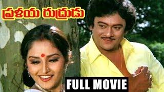 Pralaya Rudrudu || Telugu Full Length Movie || KrishnamRaju,Jayaprada,Mohan Babu