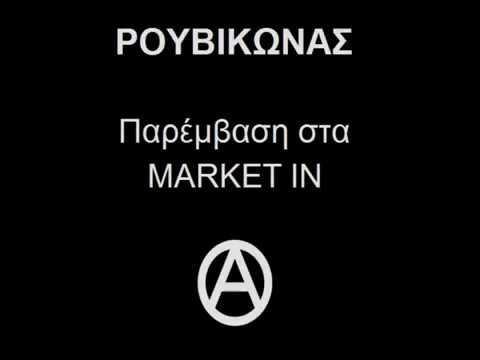 Ρουβίκωνας-Παρέμβαση στα Market In